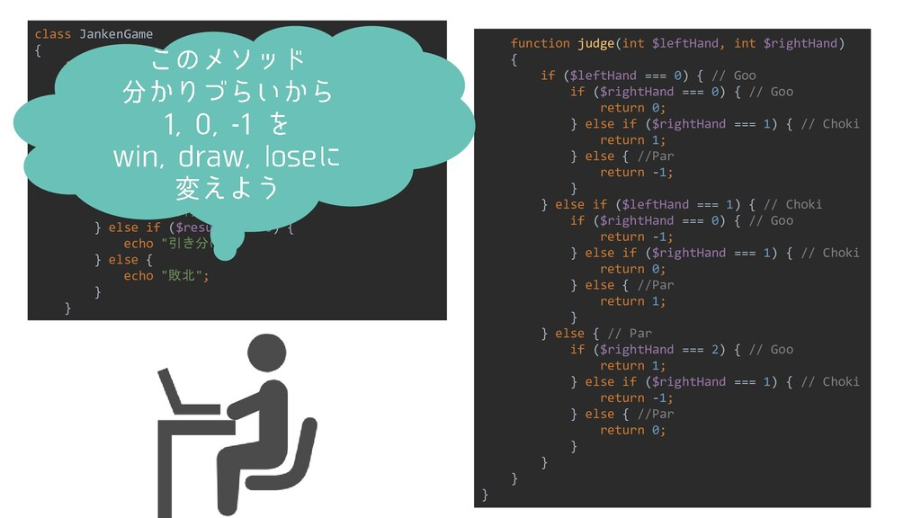 class JankenGame { function play(int $leftHand,...