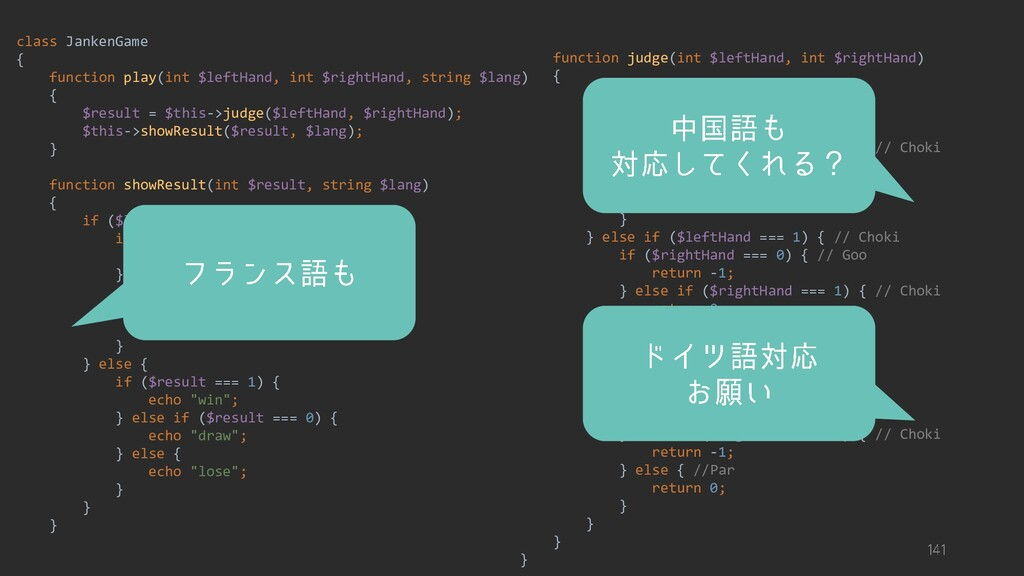function judge(int $leftHand, int $rightHand) {...