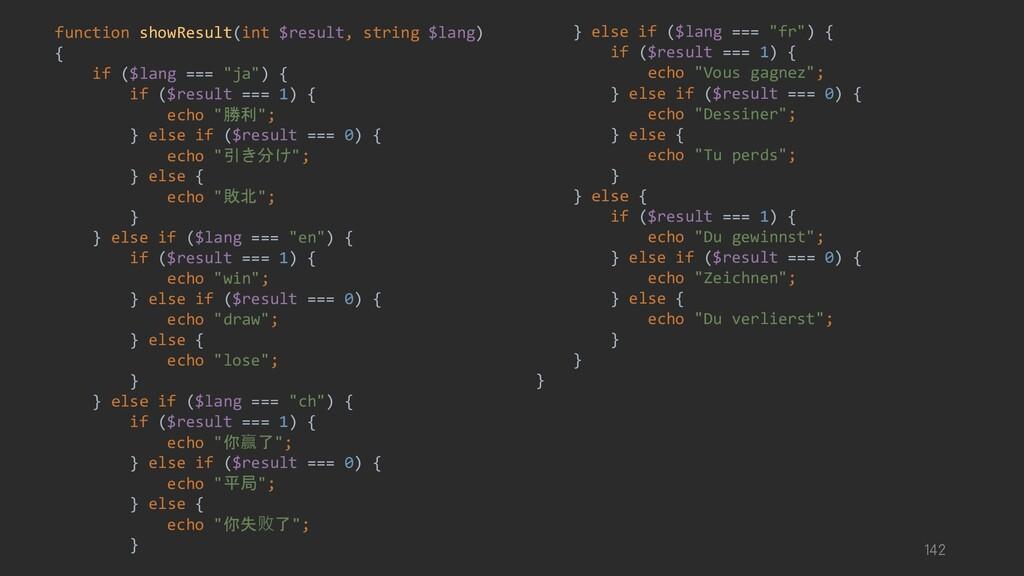 function showResult(int $result, string $lang) ...