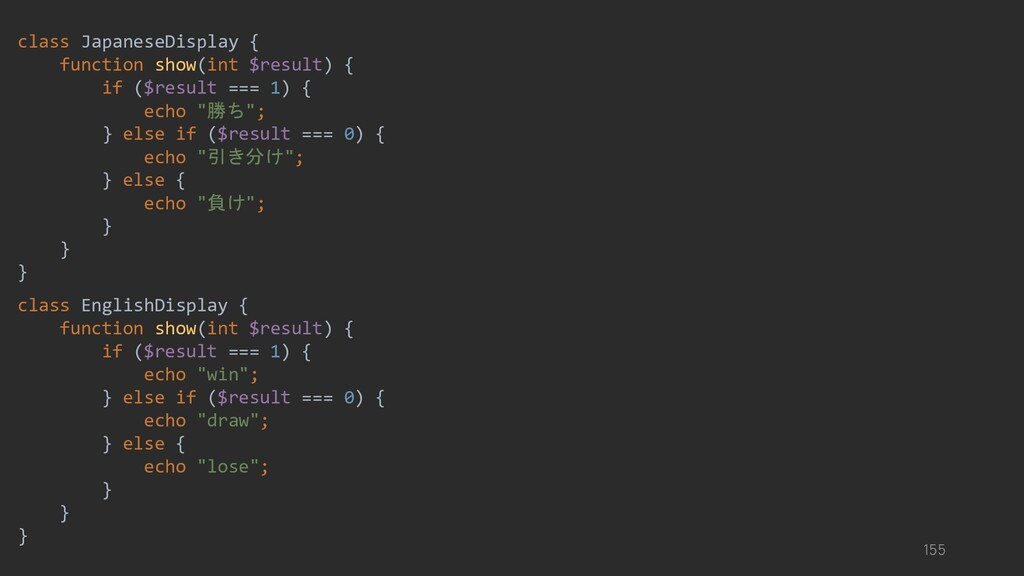 class JapaneseDisplay { function show(int $resu...