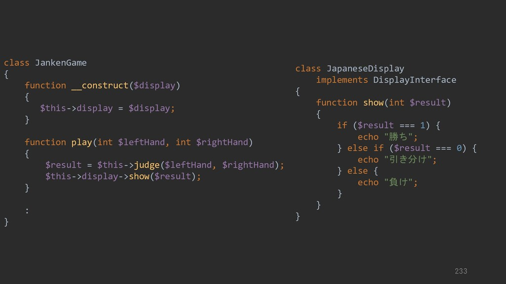 class JapaneseDisplay implements DisplayInterfa...