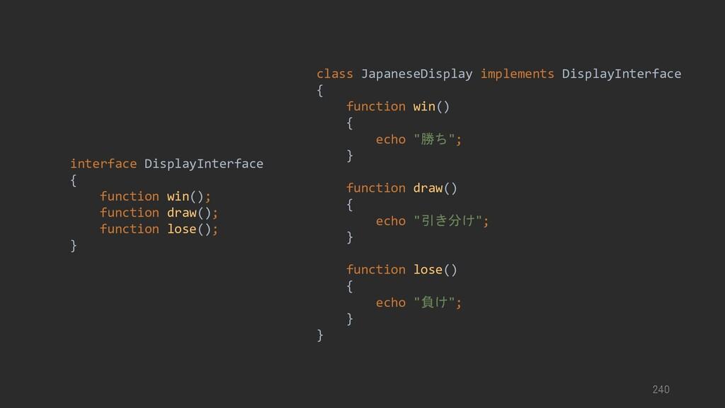 interface DisplayInterface { function win(); fu...