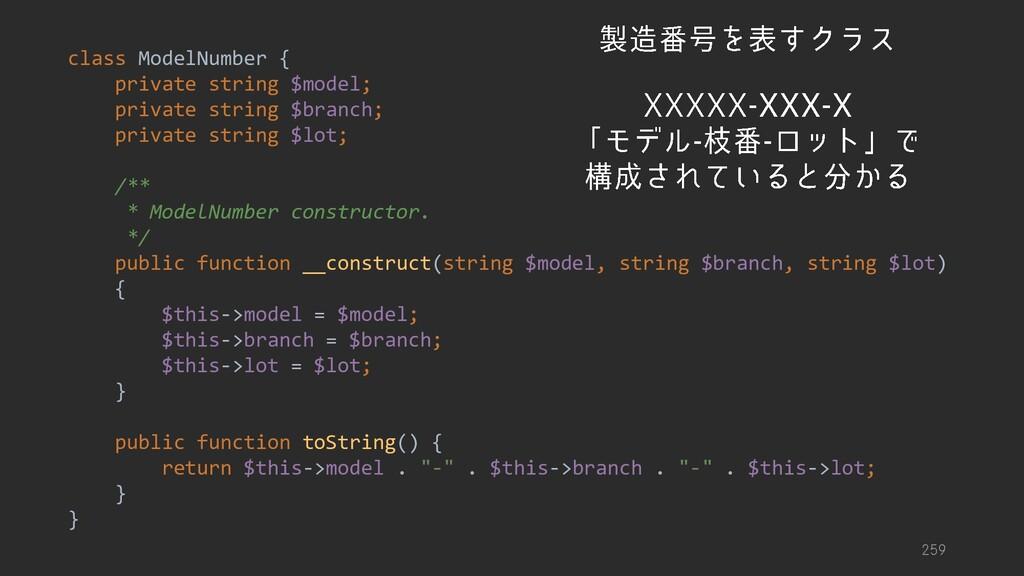 class ModelNumber { private string $model; priv...