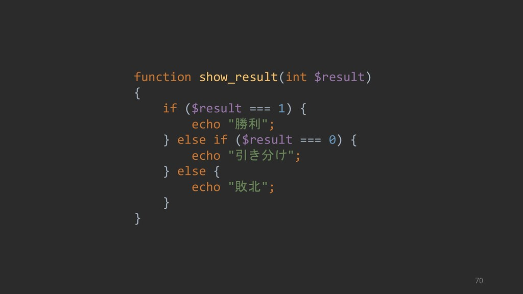 function show_result(int $result) { if ($result...