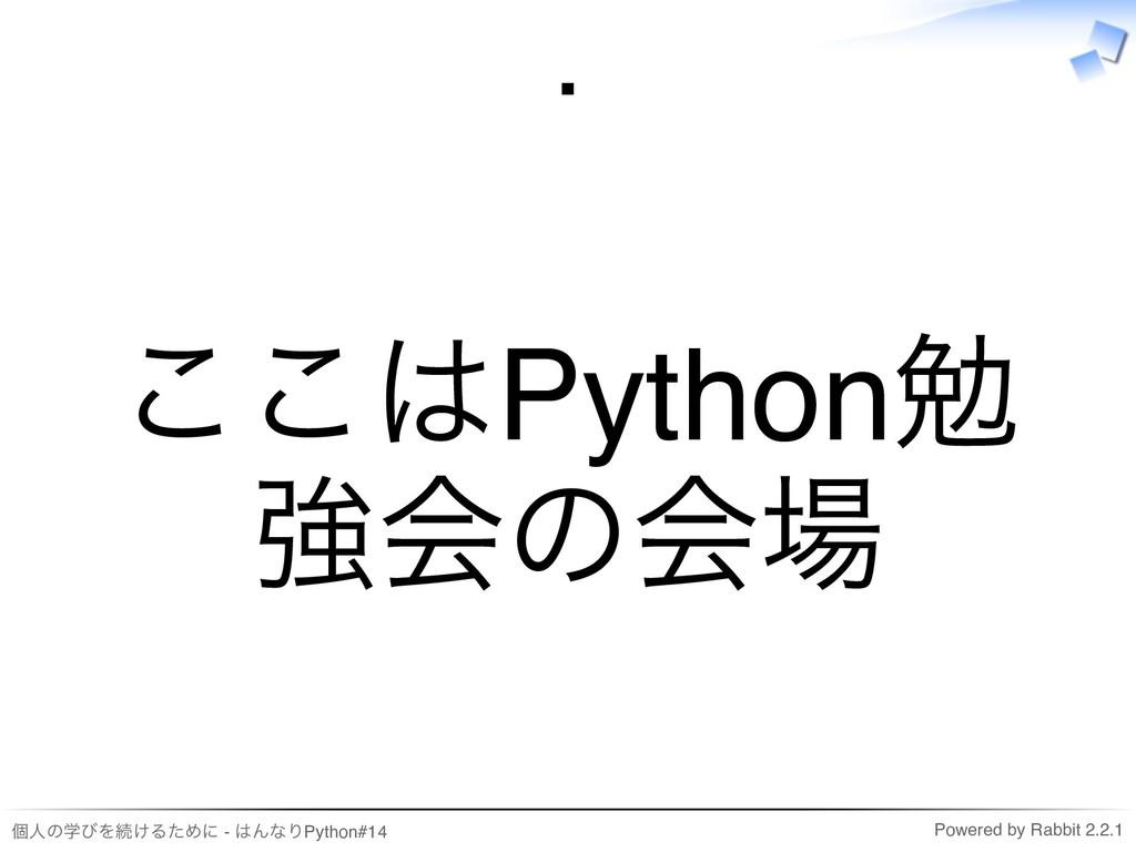 個人の学びを続けるために - はんなりPython#14 Powered by Rabbit ...