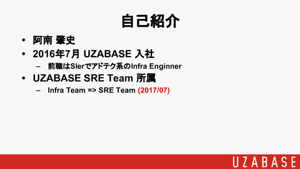• 阿南 肇史 • 2016年7月 UZABASE 入社 – 前職はSIerでアドテク系のIn...
