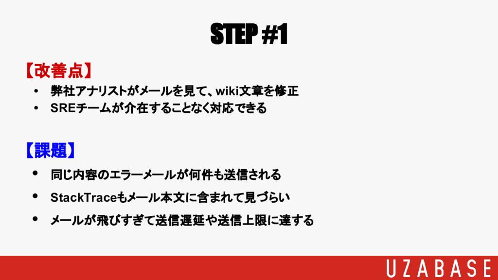 STEP #1 【改善点】 • 弊社アナリストがメールを見て、wiki文章を修正 • SREチ...