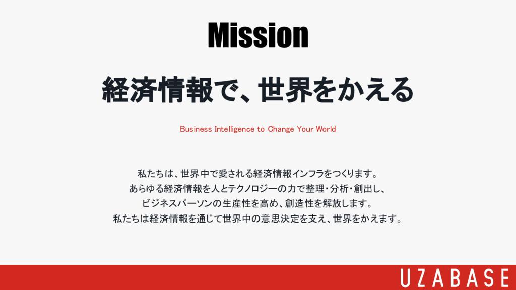 Mission 経済情報で、世界をかえる Business Intelligence to C...