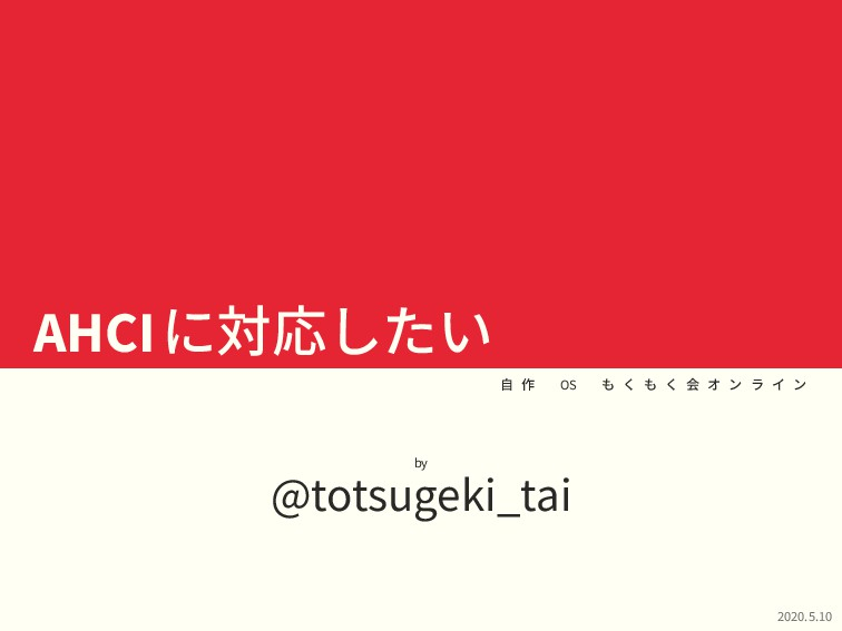 AHCIに対応したい 自 作 OS も く も く 会 オ ン ラ イ ン by @totsu...