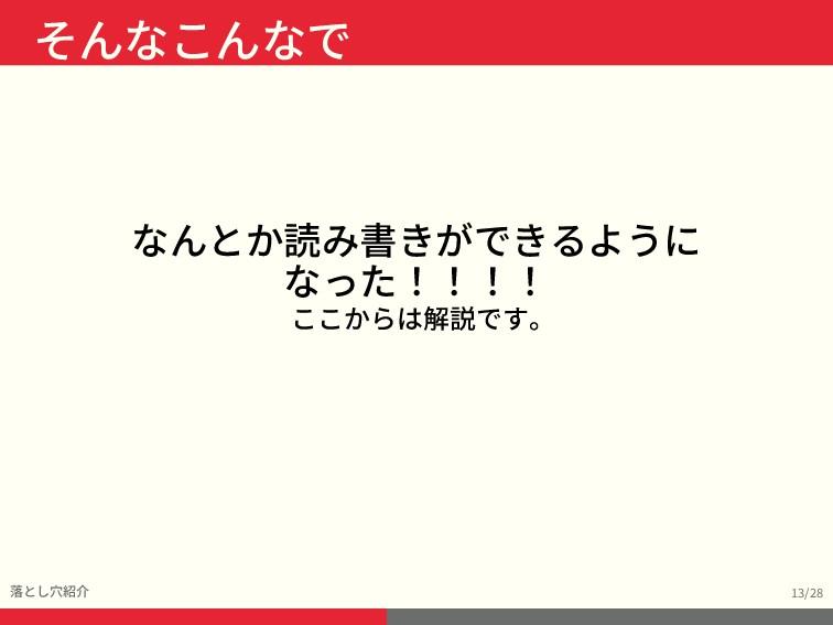 そんなこんなで 落とし穴紹介 13/28 なんとか読み書きができるように なった!!!! ここ...