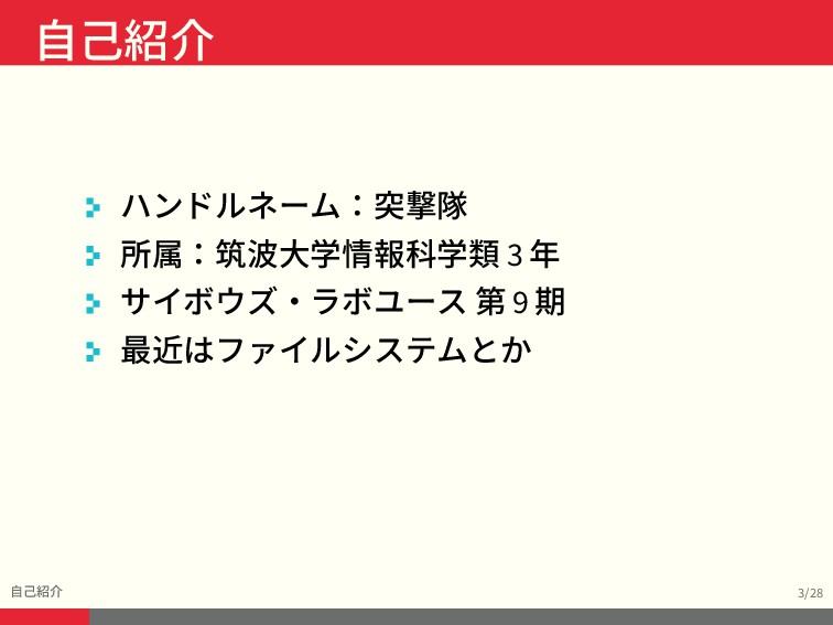 自己紹介 自己紹介 3/28 ハンドルネーム:突撃隊 所属:筑波大学情報科学類 3 年 サイボ...