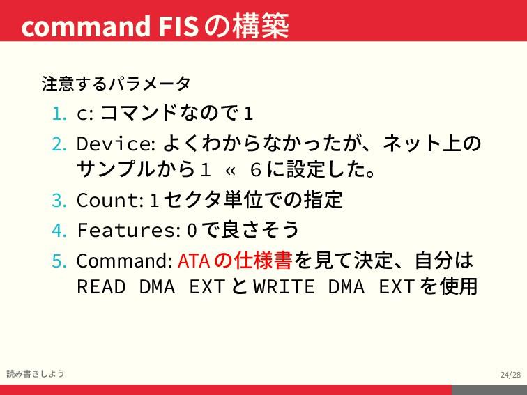 command FISの構築 読み書きしよう 24/28 注意するパラメータ 1. c: コマ...
