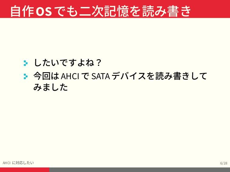 自作OSでも二次記憶を読み書き AHCI に対応したい 6/28 したいですよね? 今回は A...