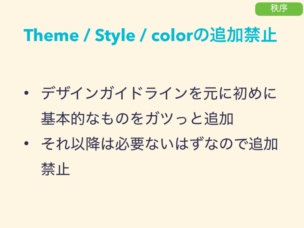 Theme / Style / colorͷՃېࢭ • σβΠϯΨΠυϥΠϯΛݩʹॳΊʹ ج...