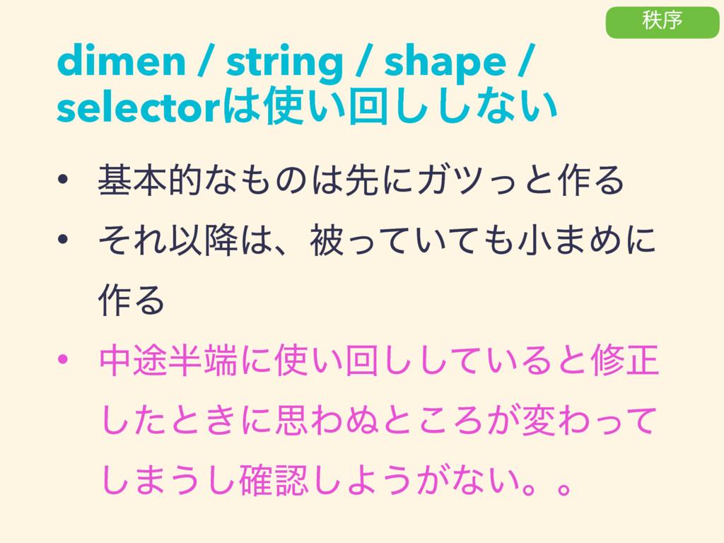 dimen / string / shape / selector͍ճ͠͠ͳ͍ • جຊత...