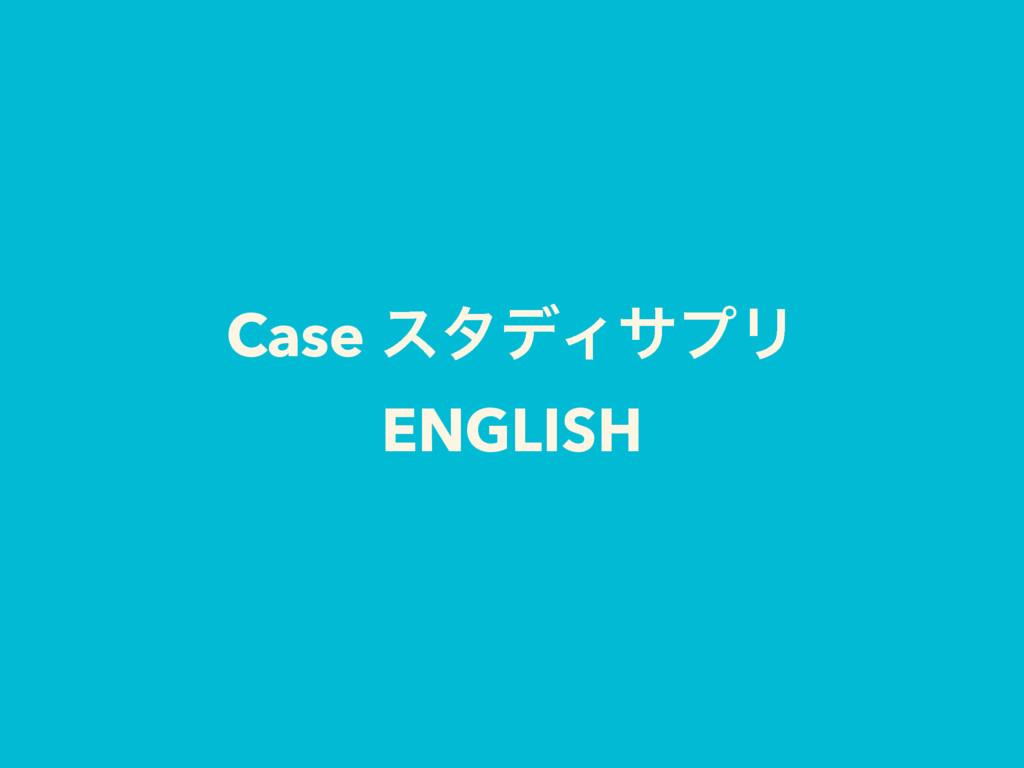 Case ελσΟαϓϦ ENGLISH