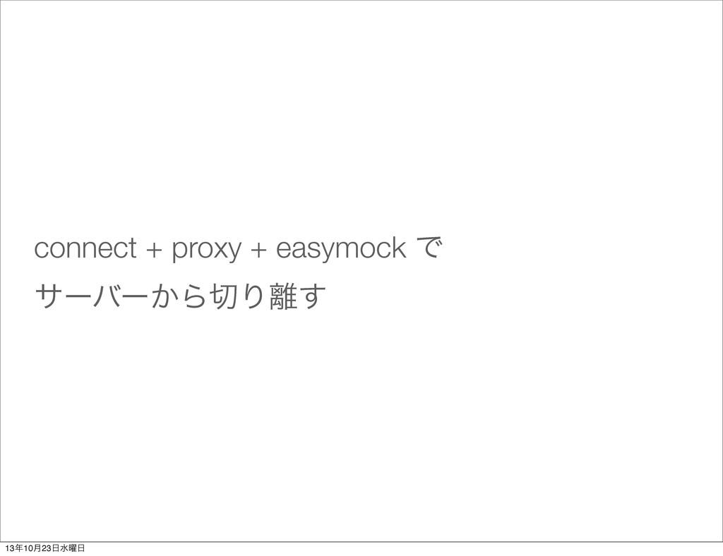 connect + proxy + easymock Ͱ αʔόʔ͔ΒΓ͢ 1310݄2...
