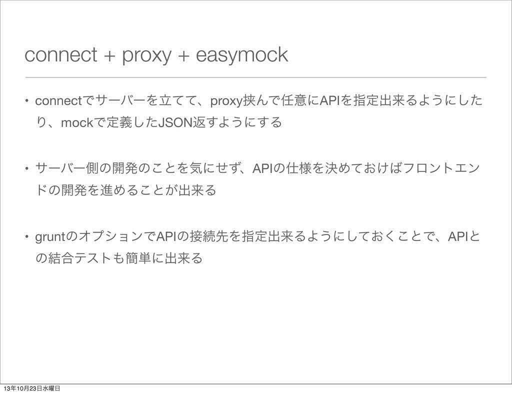 connect + proxy + easymock • connectͰαʔόʔΛཱͯͯɺp...