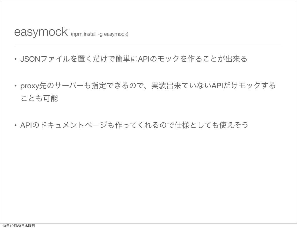 easymock (npm install -g easymock) • JSONϑΝΠϧΛஔ...