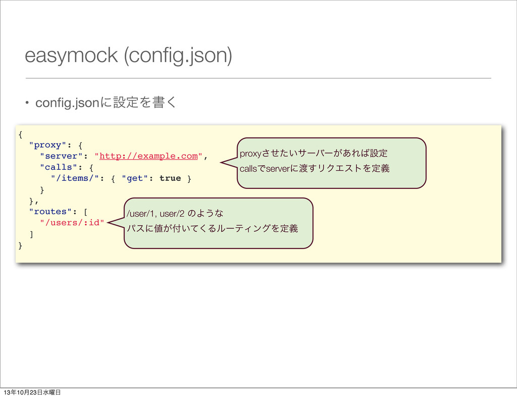 "easymock (config.json) • config.jsonʹઃఆΛॻ͘ { ""pro..."