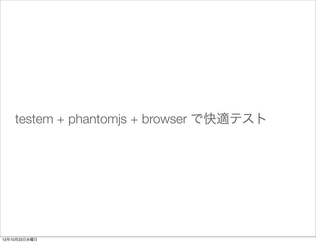 testem + phantomjs + browser Ͱշదςετ 1310݄23ਫ༵