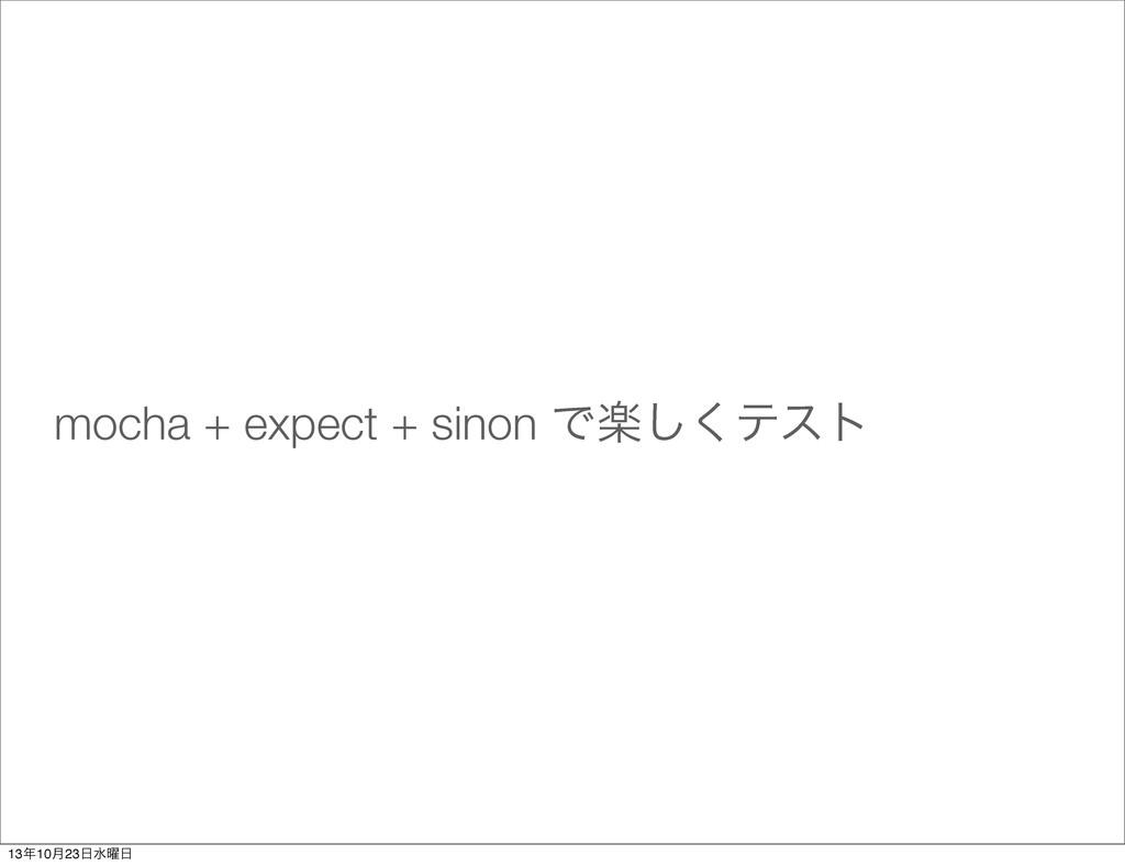 mocha + expect + sinon Ͱָ͘͠ςετ 1310݄23ਫ༵