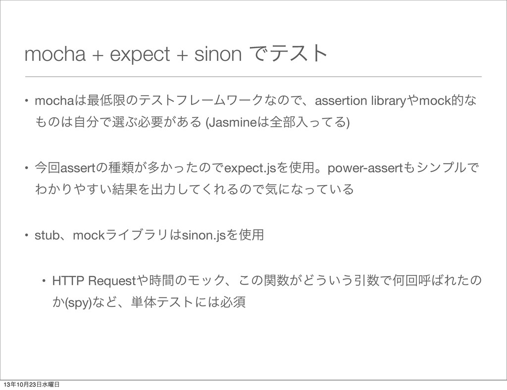 mocha + expect + sinon Ͱςετ • mocha࠷ݶͷςετϑϨʔϜ...