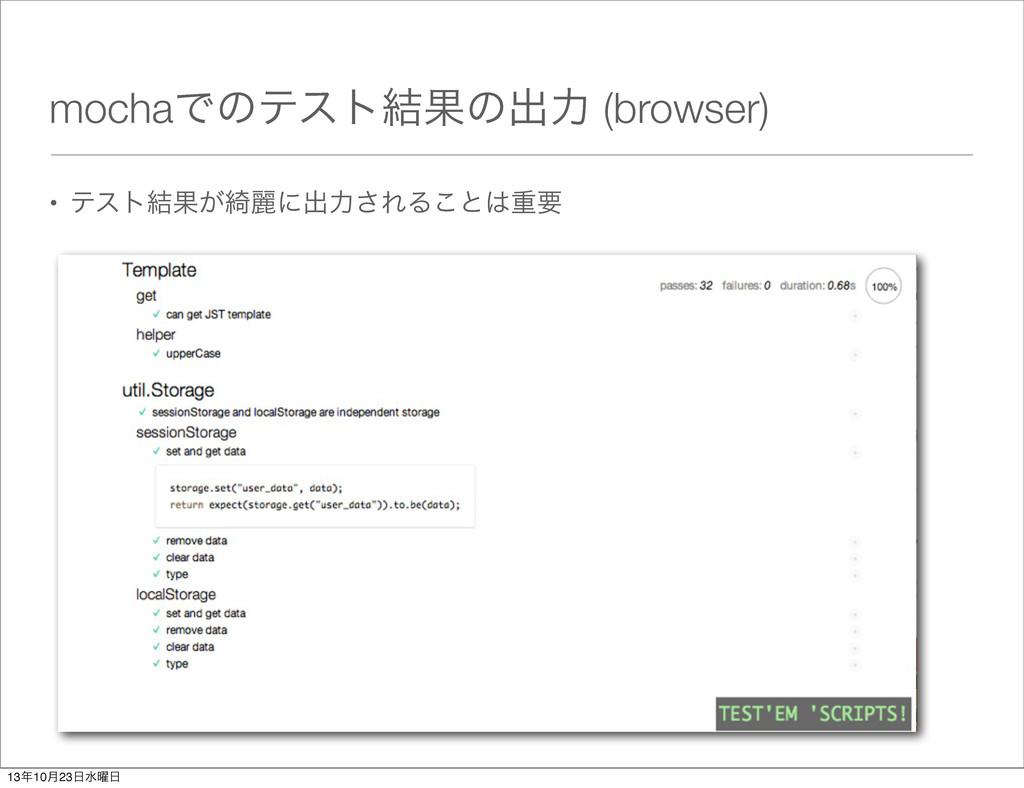 mochaͰͷςετ݁Ռͷग़ྗ (browser) • ςετ݁Ռ͕៉ྷʹग़ྗ͞ΕΔ͜ͱॏཁ...