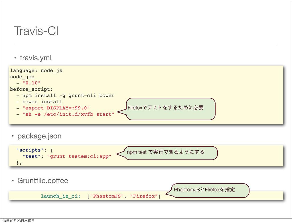 Travis-CI • travis.yml language: node_js node_j...
