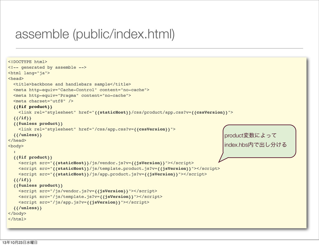 assemble (public/index.html) <!DOCTYPE html> <!...