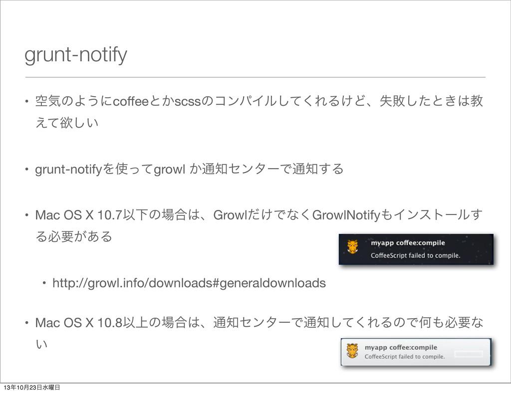 grunt-notify • ۭؾͷΑ͏ʹcoffeeͱ͔scssͷίϯύΠϧͯ͘͠ΕΔ͚Ͳɺࣦ...