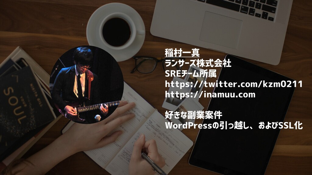 稲村一真 ランサーズ株式会社 SREチーム所属 https://twitter.com/kzm...