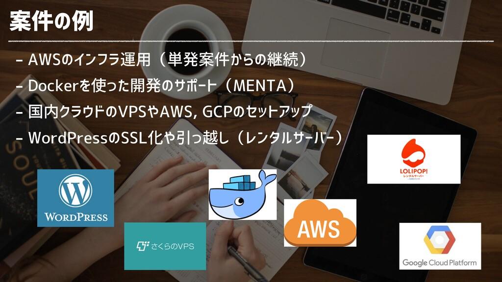案件の例 - AWSのインフラ運用(単発案件からの継続) - Dockerを使った開発のサポー...