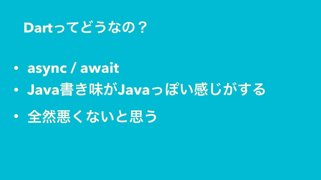 DartͬͯͲ͏ͳͷʁ • async / await • Javaॻ͖ຯ͕JavaͬΆ͍ײ͡...