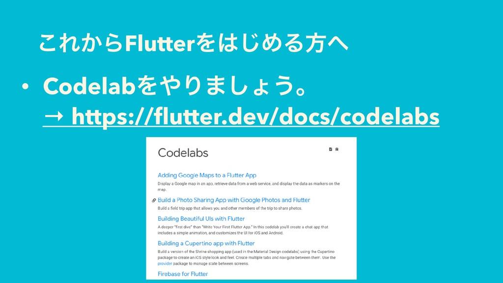 ͜Ε͔ΒFlutterΛ͡ΊΔํ • CodelabΛΓ·͠ΐ͏ɻ → https://...