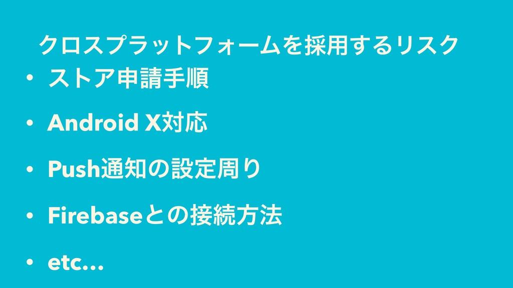 ΫϩεϓϥοτϑΥʔϜΛ࠾༻͢ΔϦεΫ • ετΞਃखॱ • Android XରԠ • P...