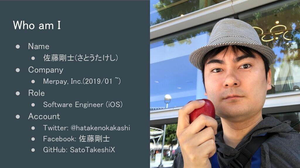 Who am I ● Name ● 佐藤剛士(さとうたけし) ● Company ● ...