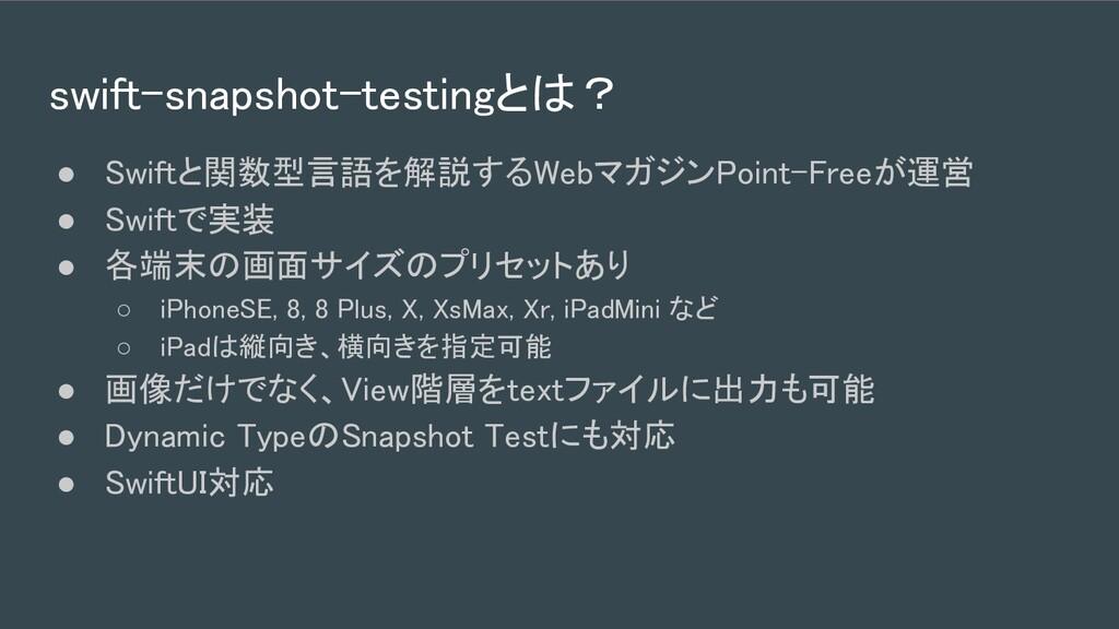 swift-snapshot-testingとは? ● Swiftと関数型言語を解説するWe...