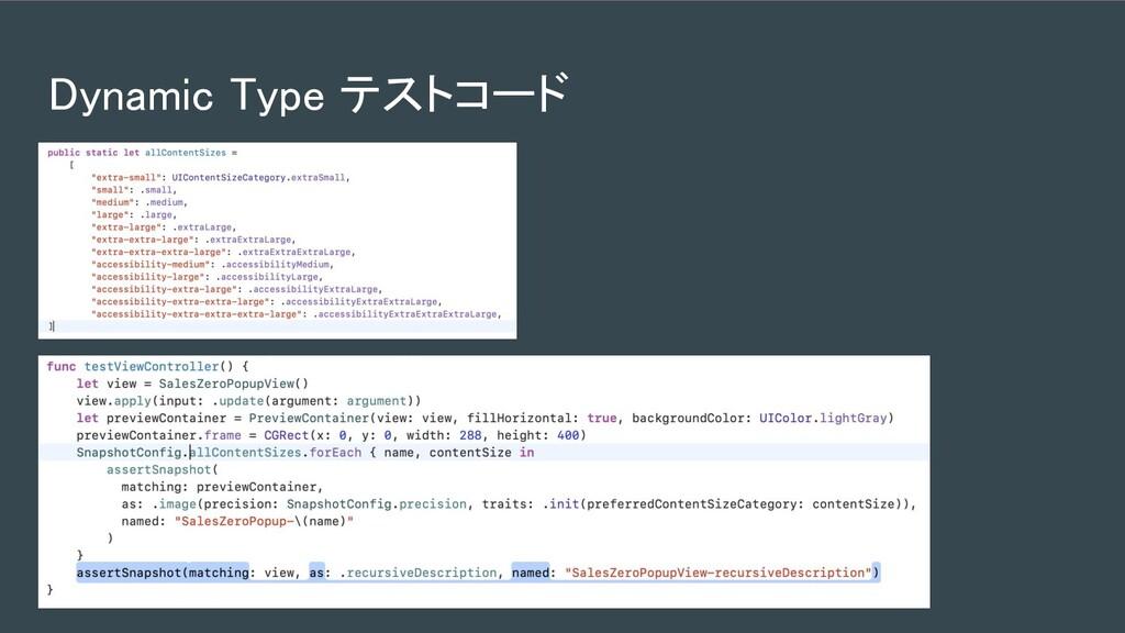 Dynamic Type テストコード
