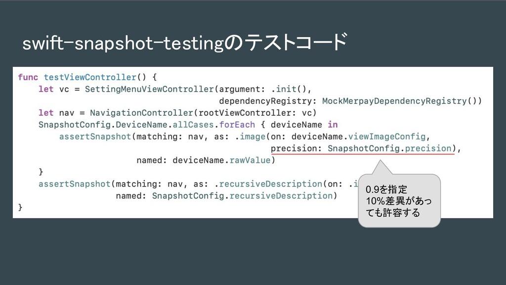 swift-snapshot-testingのテストコード 0.9を指定 10%差異があっ ...