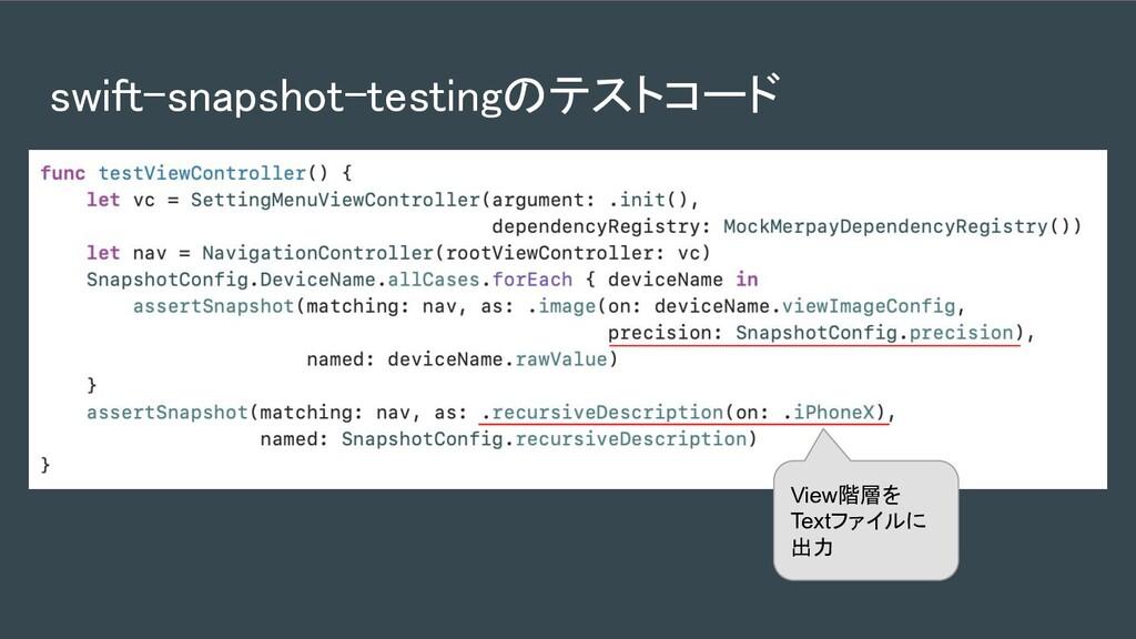 swift-snapshot-testingのテストコード View階層を Textファイル...