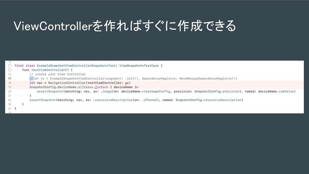 ViewControllerを作ればすぐに作成できる