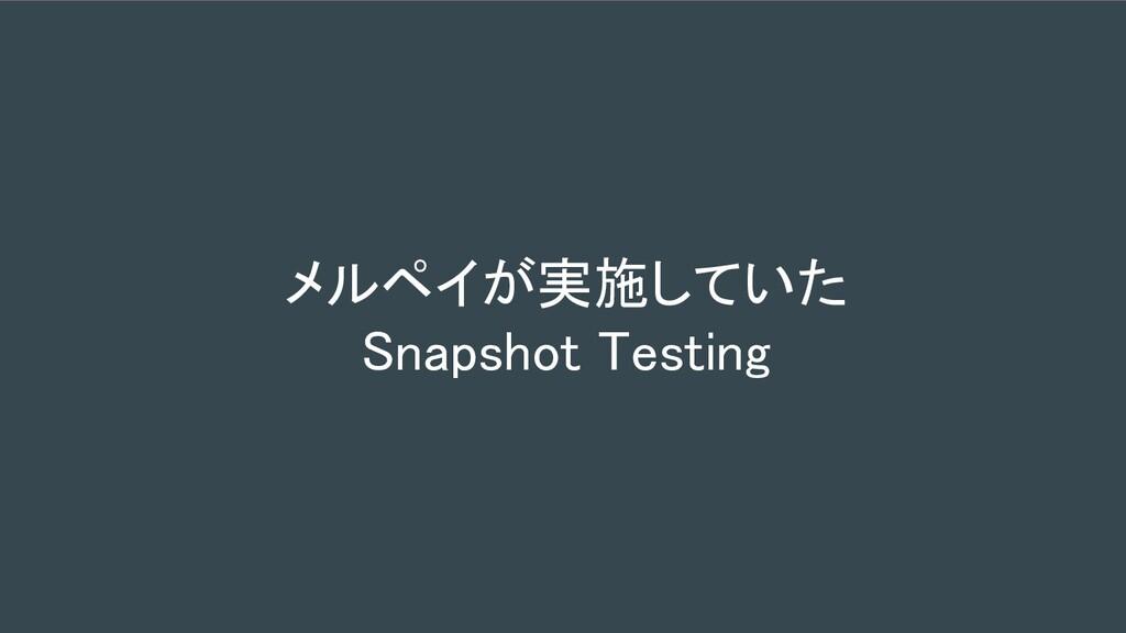 メルペイが実施していた Snapshot Testing