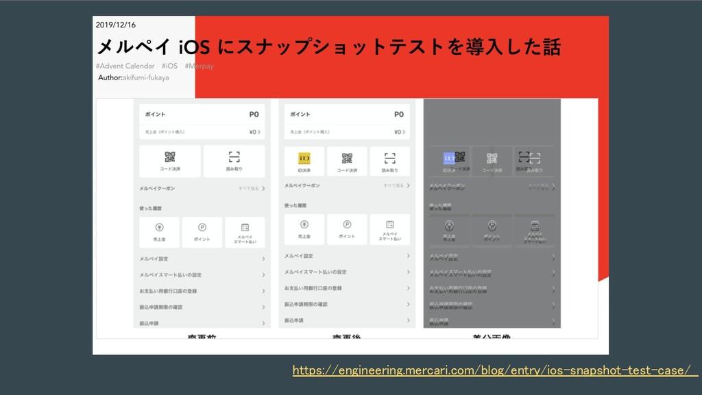 https://engineering.mercari.com/blog/entry/ios-...