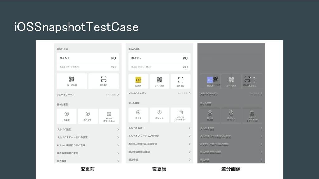 iOSSnapshotTestCase