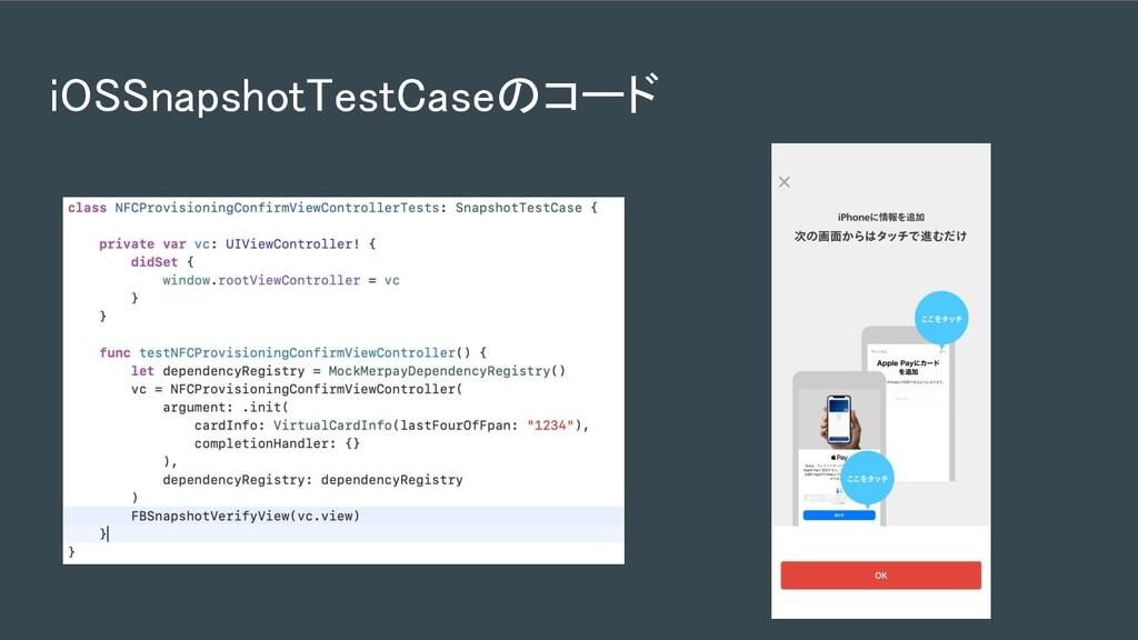 iOSSnapshotTestCaseのコード