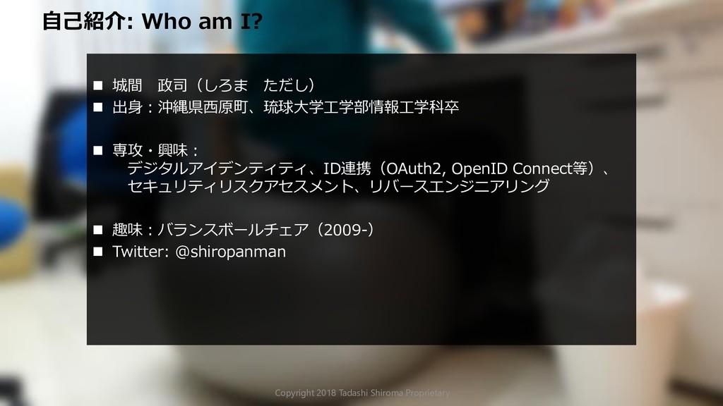 2 自己紹介: Who am I?  城間 政司(しろま ただし)  出身:沖縄県西原町、...