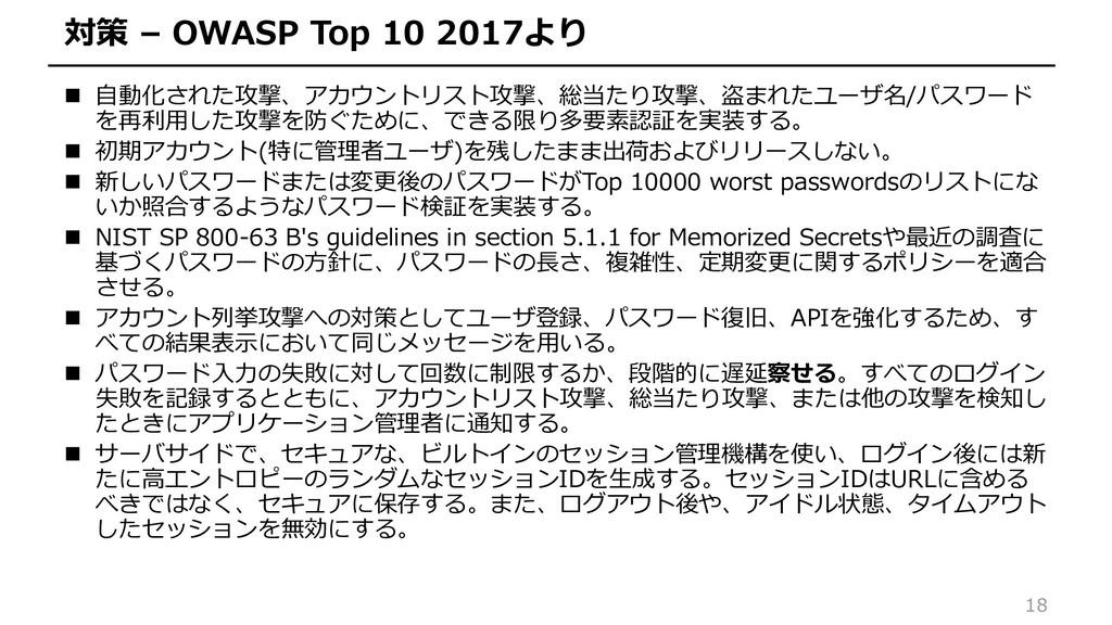 18 対策 – OWASP Top 10 2017より  自動化された攻撃、アカウントリスト...