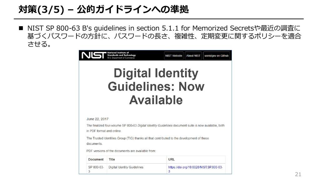 21 対策(3/5) – 公的ガイドラインへの準拠  NIST SP 800-63 B's ...