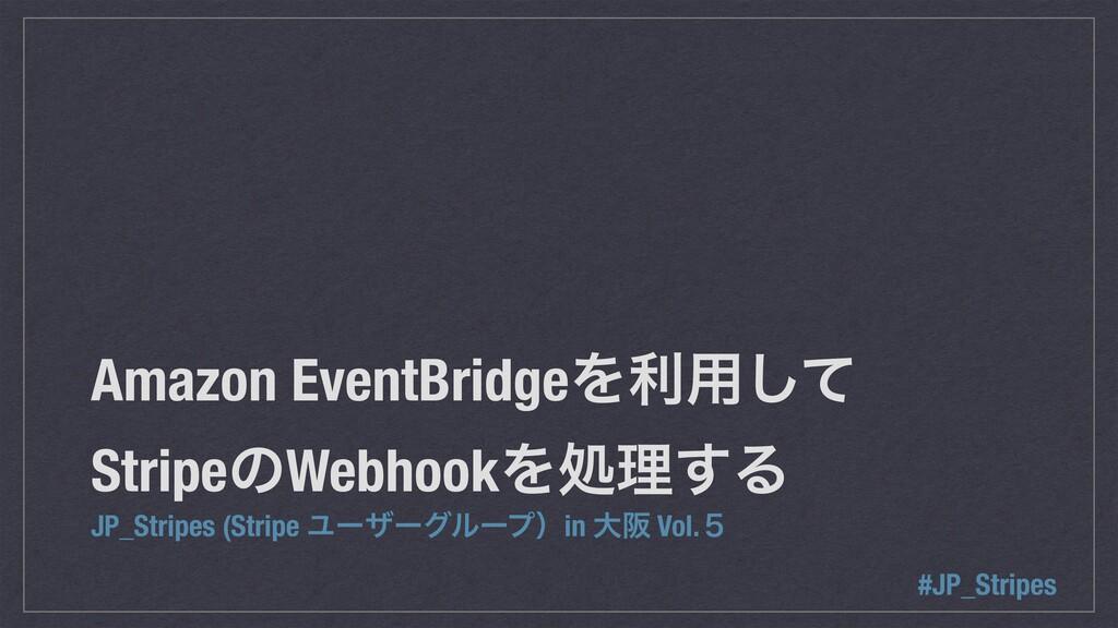 Amazon EventBridgeΛར༻ͯ͠ StripeͷWebhookΛॲཧ͢Δ JP_...
